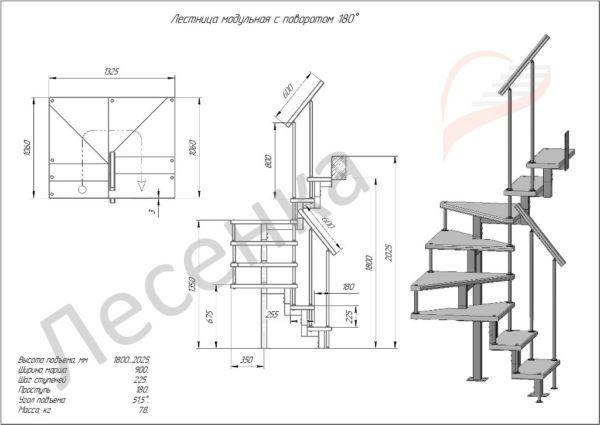 Модульная малогабаритная лестница эксклюзив (c поворотом на 180 градусов) схема